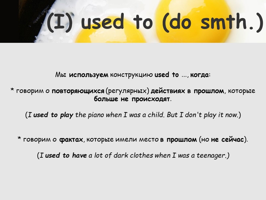 (I) used to (do smth.)